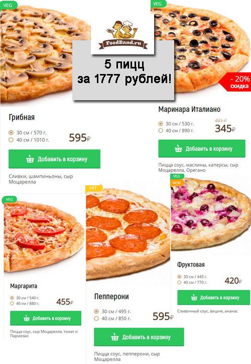 Промокод foodBand.ru. 5 пицц за 1777 рублей