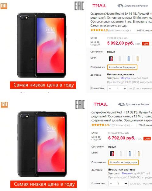 Tmall.aliexpress. Смартфоны Xiaomi Redmi 6A по самым низким ценам
