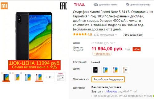 Tmall.aliexpress. Шок-цена на смартфон Xiaomi Redmi Note 5 64 ГБ