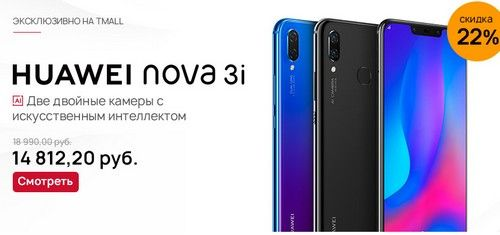 Tmall.aliexpress. Шок-цена на смартфон Huawei Nova 3i