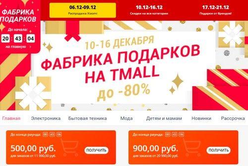 Промокод Aliexpress на скидку до $95 и купоны в Tmall до 900 руб. Фабрика подарков на Tmall со скидкой до 80%