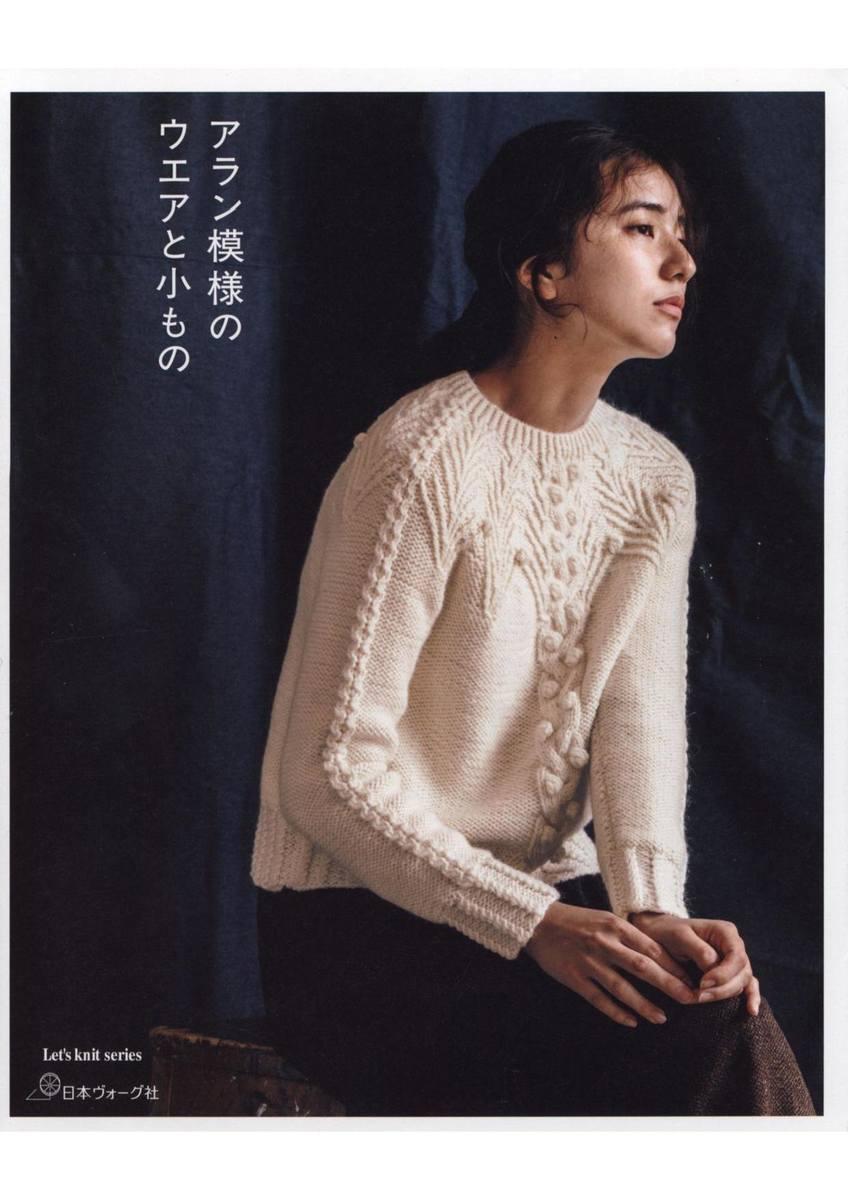 Let's knit series.  Aran Pattern Wear & Komono — NV80591 2018
