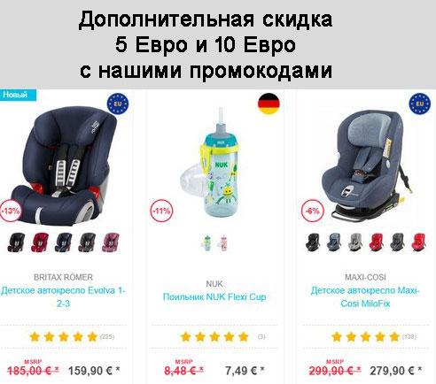 Промокоды kidsroom. Скидка 5 Евро, 10 Евро и 10% на все товары от Haba