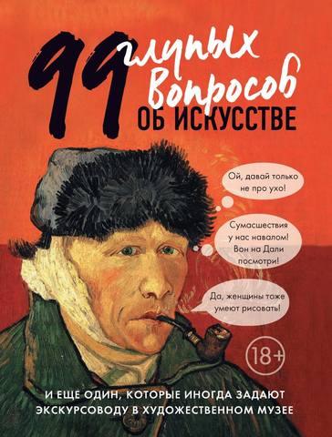 Обложка книги Искусство с блогерами - Никонова А. В. - 99 глупых вопросов об искусстве и ещё один, которые иногда задают экскурсоводу в художественном музее [2019, FB2/EPUB/PDF, RUS]