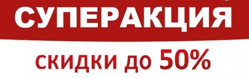 Промокод УчМаг (uchmag.ru). Скидка до 50% на весь заказ