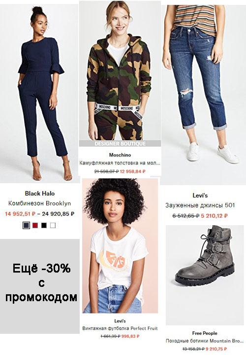 Промокоды Shopbop. Дополнительная скидка 30% на ВСЕ товары с распродажи