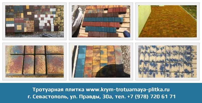 Тротуарная плитка, Крым, Севастополь. Продажа и укладка 24572553