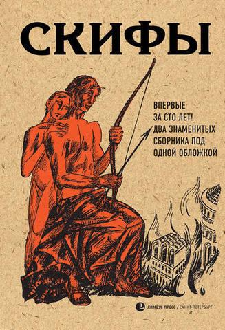 Обложка книги Скифы: сборник [2018, PDF, RUS]