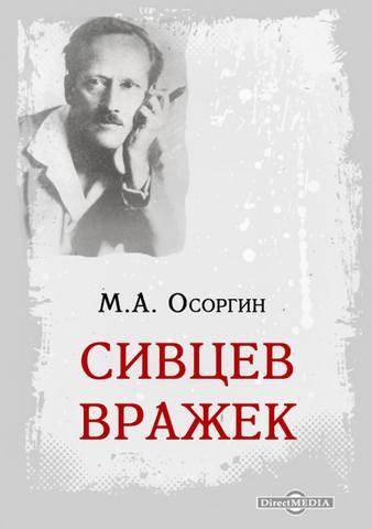 Осоргин М. А. - Сивцев Вражек [2014, FB2 / EPUB / PDF, RUS]