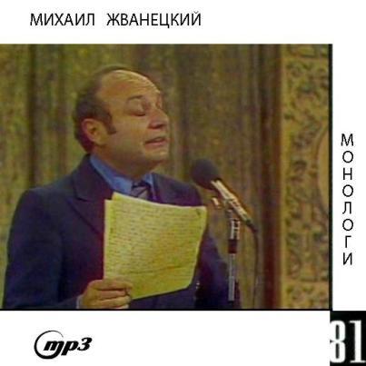 Жванецкий Михаил - Монологи, 1981 [Жванецкий Михаил, 2015, 112 kbps, MP3]