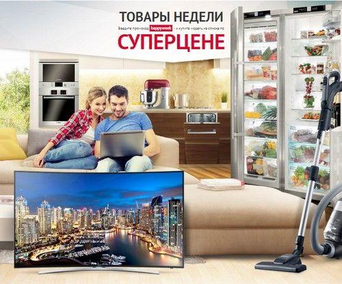 Промокод Holodilnik.ru. Узнай свою скидку на товары недели!