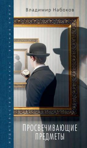 Вечные книги - Набоков В. В. - Просвечивающие предметы (сборник) [2014, FB2, RUS]