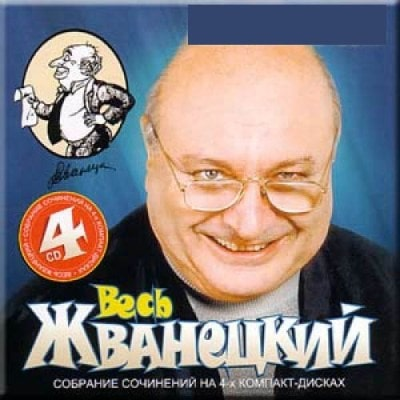 Жванецкий Михаил - Весь. Собрание сочинений на 4-х CD [Жванецкий Михаил, 2004, 64 kbps, MP3]