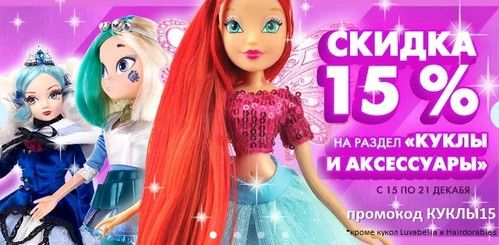 Промокоды Gulliver-Toys. Скидка 15% на куклы и аксессуары
