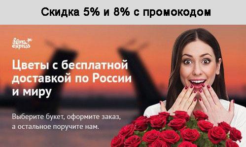 Промокод Floraexpress. Скидка 8% и 5% на любой заказ