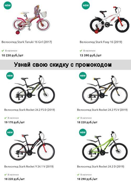 Промокод ВелоШоп (velo-shop.ru).Узнай свою скидку на велосипеды бренда Stark 2019 года детские и подростковые
