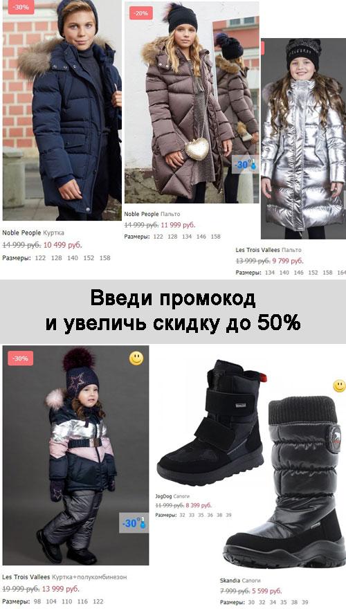 "Промокод Bebakids. Скидка -50% на товары со значком ""Смайл"""
