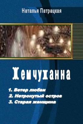 Наталья Патрацкая - Жемчужанна. Трилогия (2018) rtf, fb2, txt