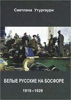Утургаури С. Н. - Белые русские на Босфоре: 1919–1929 [2013, PDF, RUS]