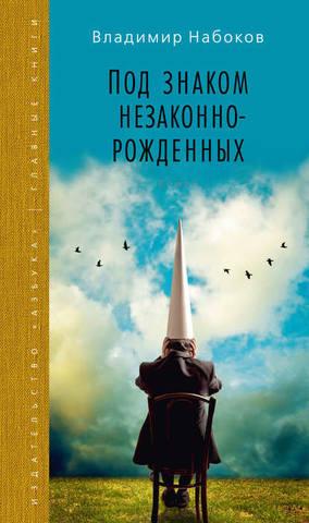 Главные книги - Набоков В. В. - Под знаком незаконнорождённых [2012, FB2, RUS]