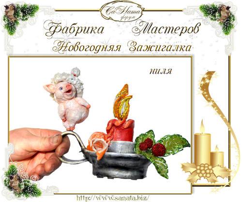 """Поздравляем победителей """"Фабрика Мастеров"""". Новогодний бум 2019! 24661430_m"""