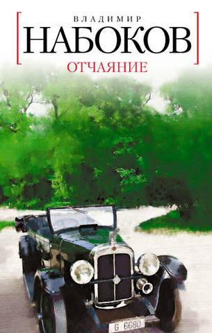 Белая серия (мини) - Набоков В. В. - Отчаяние: Роман [2007, FB2, RUS]