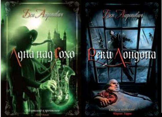 Питер Грант. Две книги