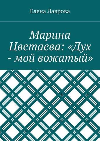 Лаврова Е. Л. - Марина Цветаева: «Дух – мой вожатый» [2018, FB2 / EPUB / PDF, RUS]