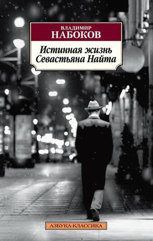 Азбука-классика - Набоков В. В. - Истинная жизнь Севастьяна Найта [2012, FB2 / EPUB / PDF, RUS]