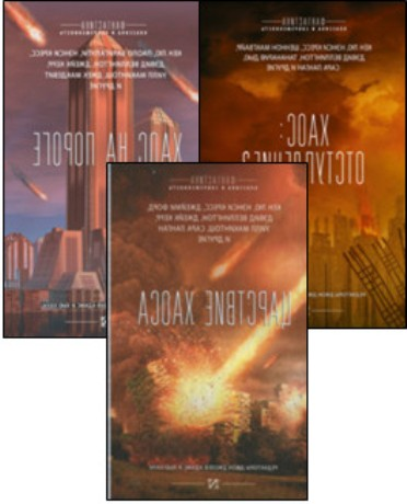 Триптих Апокалипсиса. (3 тома)