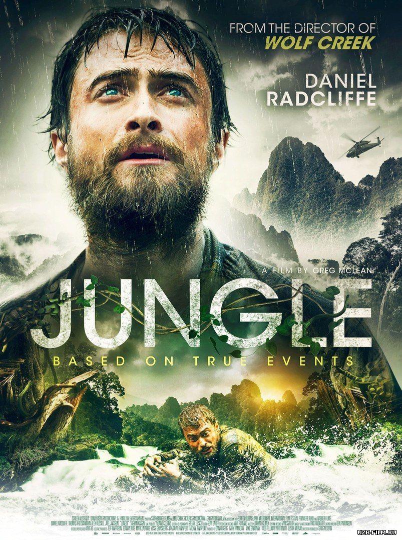 Jungli / джунгли