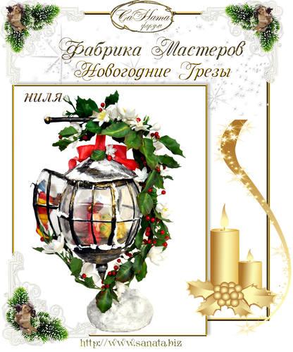 """Поздравляем победителей """"Фабрика Мастеров"""". Новогодний бум 2019! 24719124_m"""