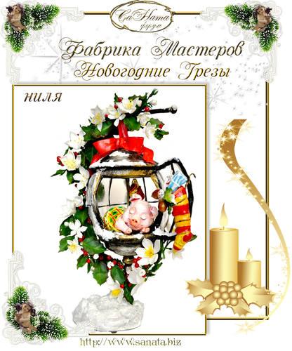 """Поздравляем победителей """"Фабрика Мастеров"""". Новогодний бум 2019! 24719125_m"""