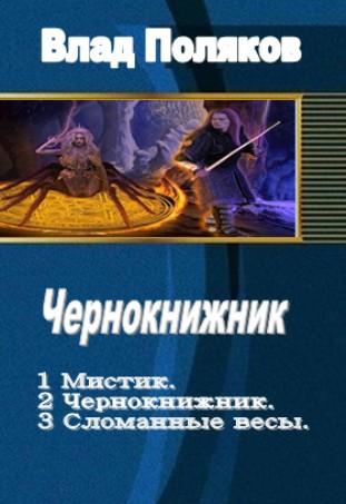 Чернокнижник (3 книги в одном томе)
