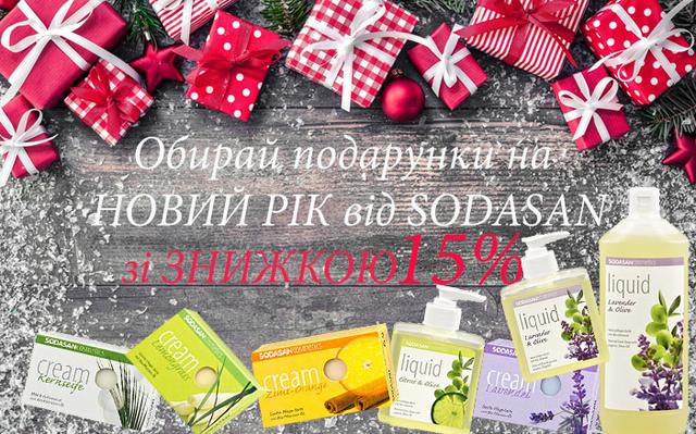 Подарки на Новый Год от SODASAN!