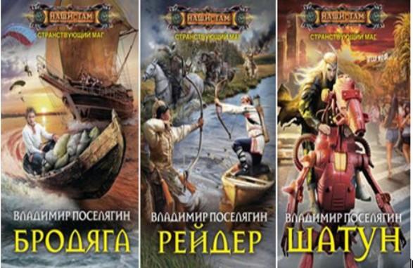 Странствующий маг (3 книги в одном томе)