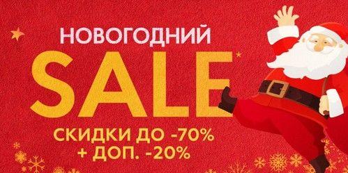 Промокод FiNN FLARE. Скидки до 70% на всё до конца декабря + дополнительно -20%!