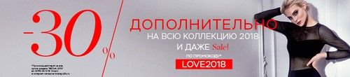 Промокод LOVE REPUBLIC. -30% на ВСЕ и даже на SALE