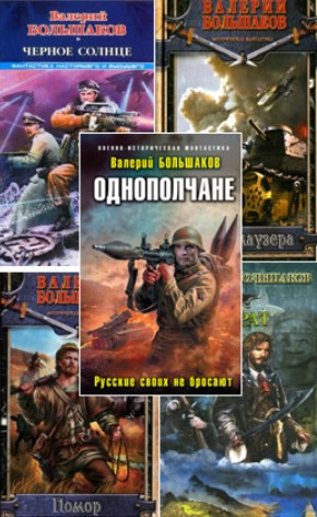 Название:  Валерий Большаков - Сборник (41 книга )