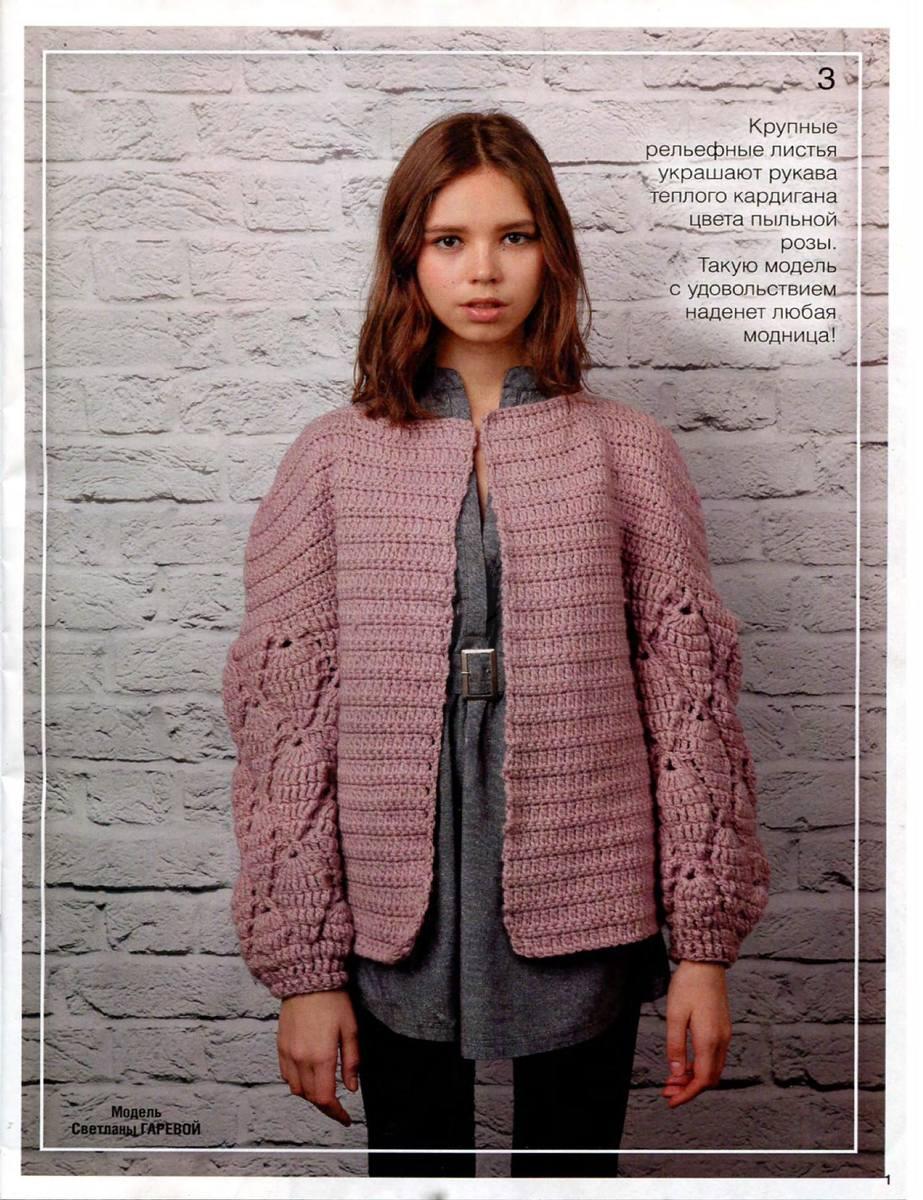 Пуловер с объемными рукавами крючком