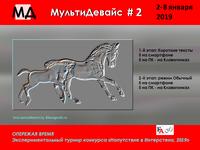 МультиДевайс No. 2