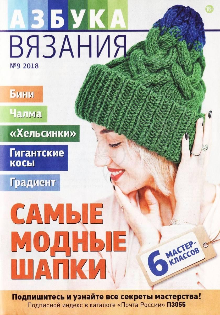 азбука вязания 9 2018 обсуждение на Liveinternet российский