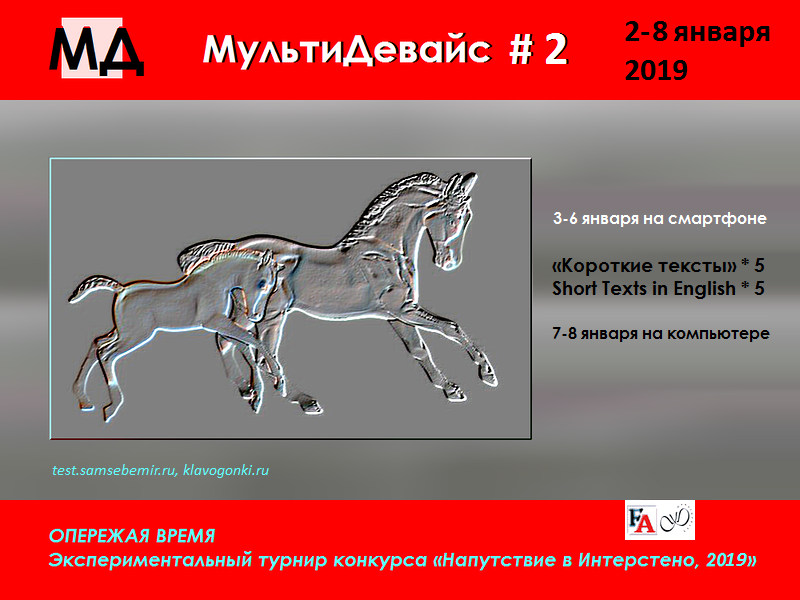 Турнир МультиДевайс No 2, 2019 - Плакат