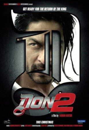 Don 2 / Дон 2