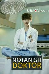 Notanish Doktor / доктор чужестранец