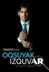 Oqsuyak izquvar  / белый воротничок Детектив Сериал