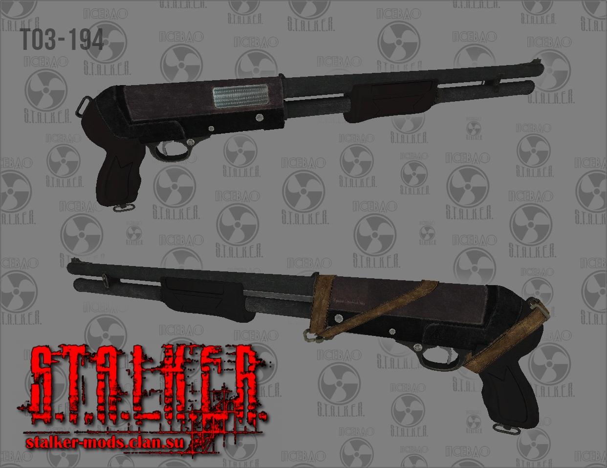 Модель оружия - Тоз-194