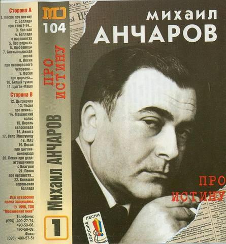 """Анчаров Михаил, """"Про истину"""", 1996"""