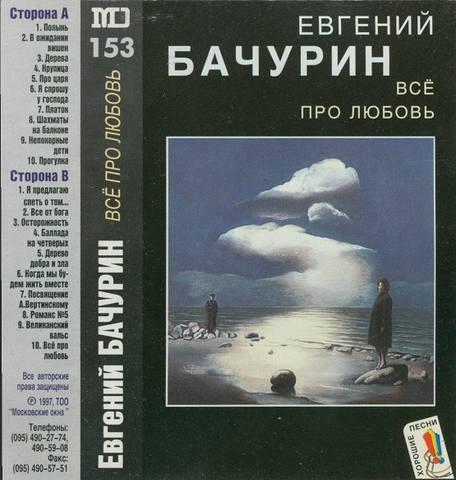 "Бачурин Евгений, ""Всё про любовь"", 1997"