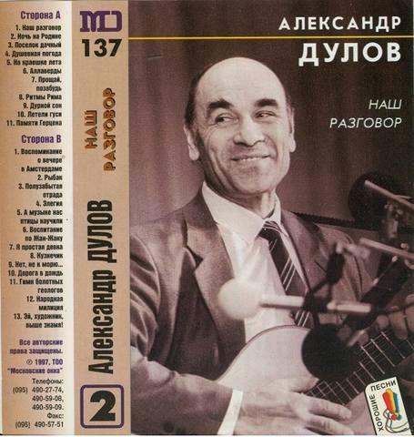 "Дулов Александр, ""Наш разговор"", 1997"